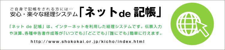 netdekicyou_03_03