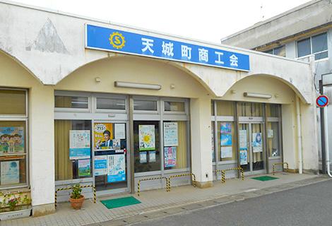 天城町商工会